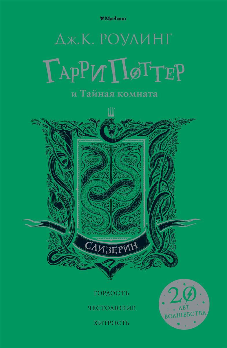 Роулинг Дж. Гарри Поттер и Тайная комната (Слизерин) ISBN: 9785389147812