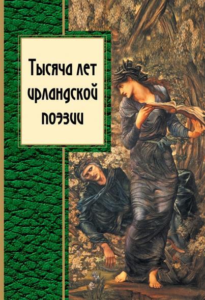 Кружкова Г. (сост.) Тысяча лет ирландской поэзии