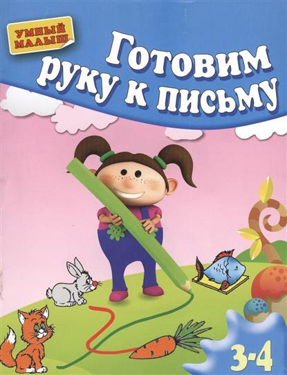 Готовим руку к письму. 3-4 года дмитриева валентина геннадьевна готовим руку к письму 3 4 года