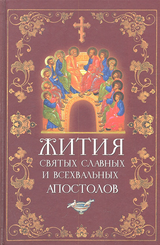 Филимонова Л. (сост.) Жития святых славных и всехвальных апостолов