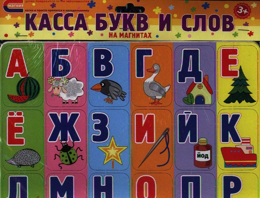 Денисова Л. (худ.) Касса букв и слов добавка 5 букв