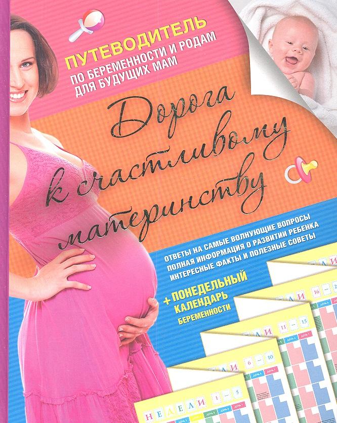 Буканова Ю. (пер.) Дорога к счастливому материнству. Путеводитель по беременности и родам для будущих мам