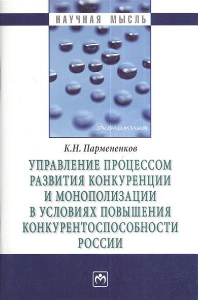 Управление процессом развития конкуренции и монополизации в условиях повышенной конкурентоспособности России