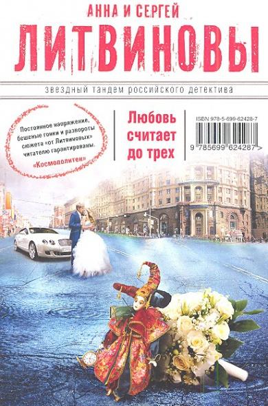 Литвинова А., Литвинов С. Любовь считает до трех литвинова а литвинов с заговор небес