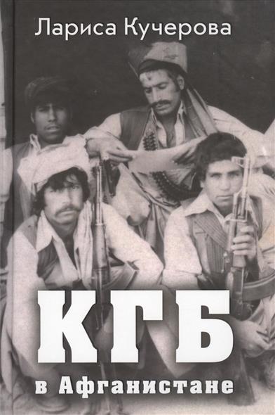 Кучерова Л. КГБ в Афганистане шебаршин л последний бой кгб