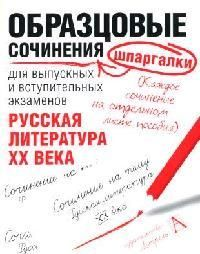 Образцовые сочинения-шпаргалки Русская литература 20 века