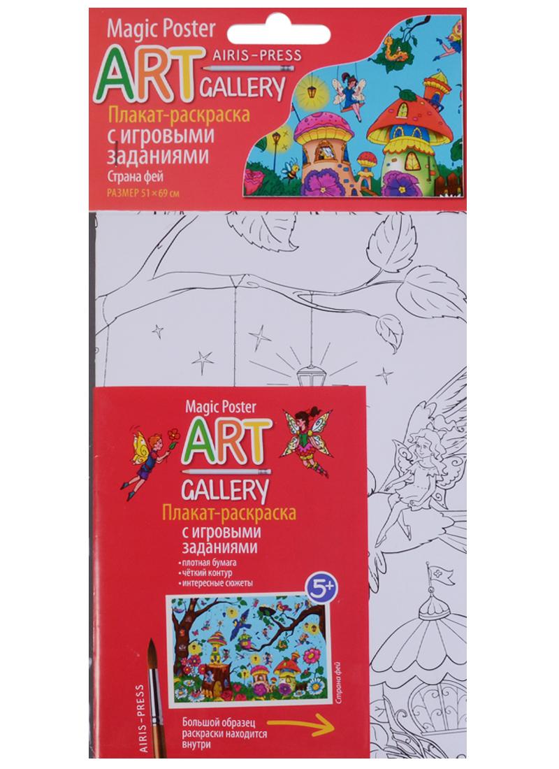 ART-gallery. Плакат-раскраска с игровыми заданиями. Страна фей art gallery плакат раскраска english по английскому языку с наклейками my room моя комната