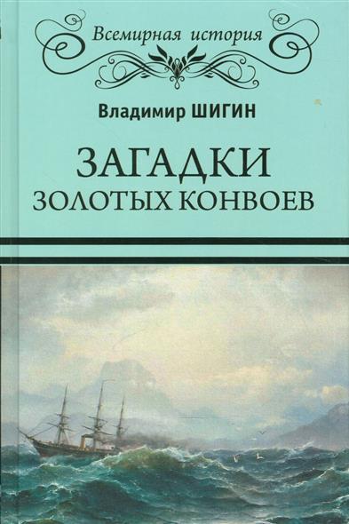 Шигин В. Загадки золотых конвоев