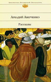 Аверченко Рассказы