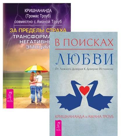 Кришнананда, Троуб А. В поисках любви+За пределы страха (комплект из 2 книг)