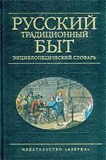 Русский традиционный быт Энциклопедический словарь