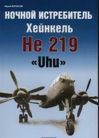 Ночной истребитель Хейнкель He 219 Uhu