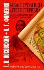 Иван Грозный и Петр Первый Царь вымышленный и царь подложный