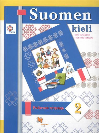 Финский язык. 2 класс. Рабочая тетрадь для учащихся общеобразовательных организаций