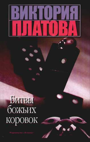 Платова В. Битвы божьих коровок ISBN: 5170349882 платова в странное происшествие в сезон дождей