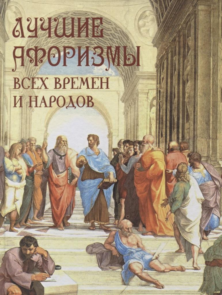 Кожевников А. (сост.) Лучшие афоризмы всех времен и народов
