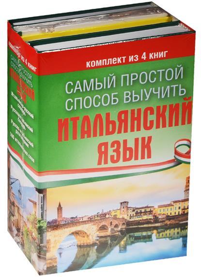 Самый простой способ выучить итальянский язык (комплект из 4 книг) простой способ выучить 5 языков английский немецкий французский испанский итальянский комплект из 5 книг в упаковке