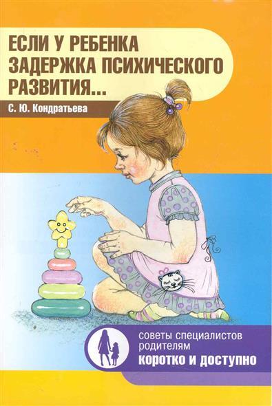 Если у ребенка задержка психического развития…
