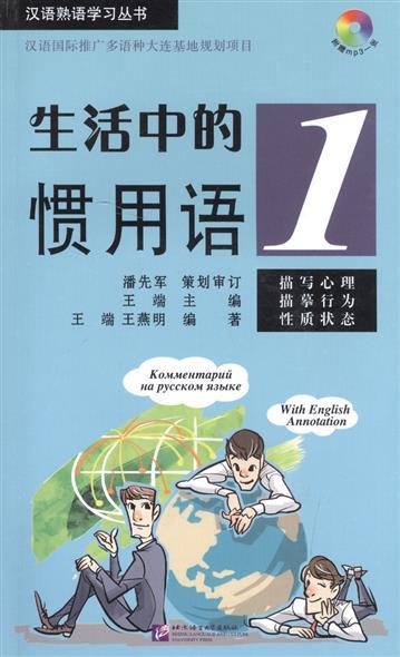 Wang Duan Idiomatic Phrases in Daily Life 1 (+ CD) / Устойчивые выражения с пояснениями на русском языке. Книга 1 +CD духовные беседы 1 cd