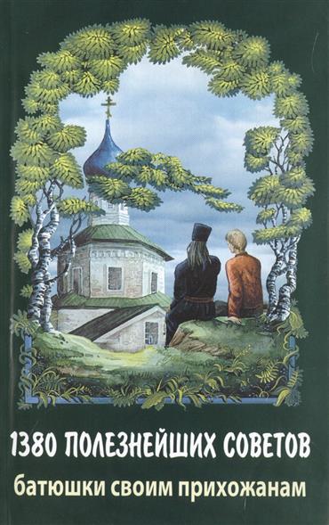 Протоиерей Валентин Мордасов 1380 полезнейших советов батюшки своим прихожанам валентин катаев повелитель железа