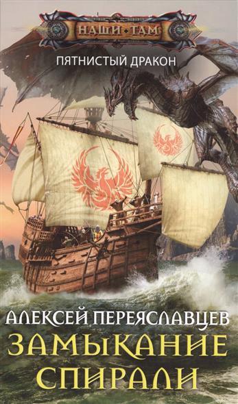 Переяславцев А. Замыкание спирали