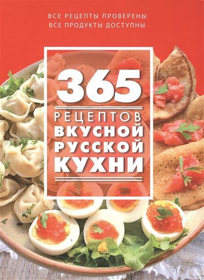 Левашева Е. (ред.) 365 рецептов вкусной русской кухни левашева е ред блюда русской кухни