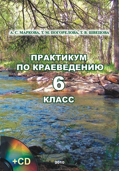 Практикум по краеведению 6 кл.