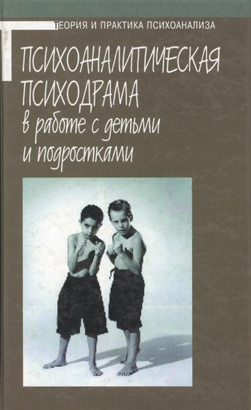 Психоаналитическая психодрама в работе в детьми и подростками