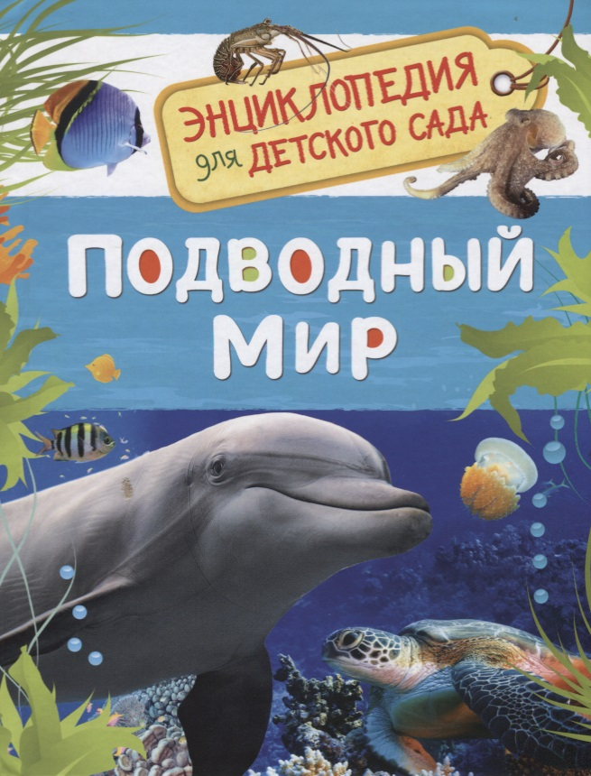 Травина И. Подводный мир и в травина подводный мир энциклопедия для детского сада