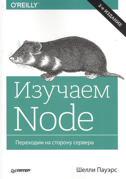 Пауэрс Ш. Изучаем Node. Переходим на сторону сервера development of a long range wireless sensor node