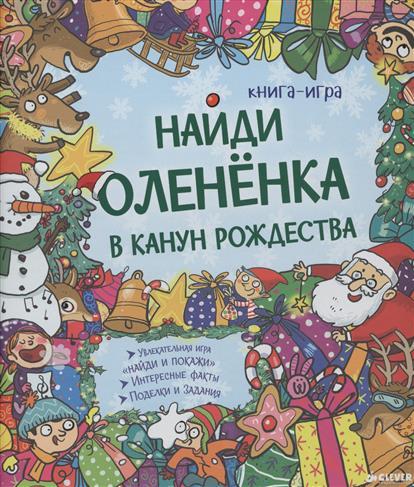 Патель К. Найди олененка в канун Рождества ISBN: 9785919829133 найди олененка в канун рождества