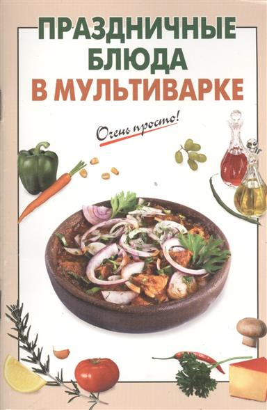Праздничные блюда в мультиварке