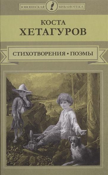 Хетагуров К. Стихотворения. Поэмы александр блок стихотворения поэмы театр