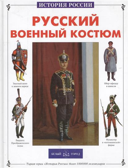 Каштанов Ю. Русский военный костюм русский военный костюм 1855