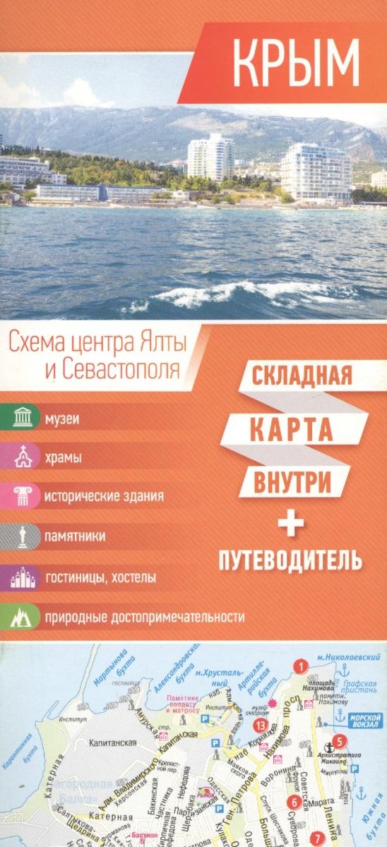 Крым. Складная карта внутри + путеводитель крым карта путеводитель