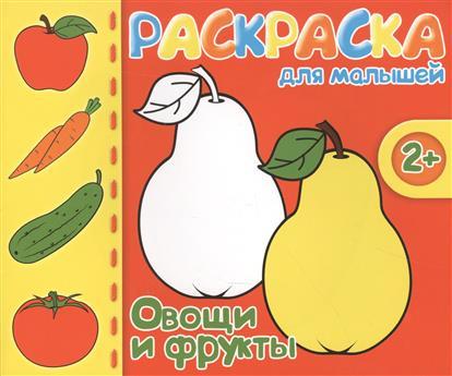 Овощи и фрукты. Раскраска для малышей. 2+