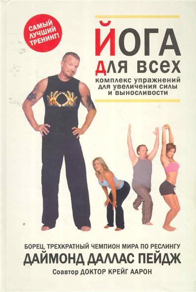 Йога для всех Комплекс упр. для увеличения силы и выносливости