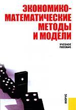 Экономико-математ. методы и модели Уч. пос.