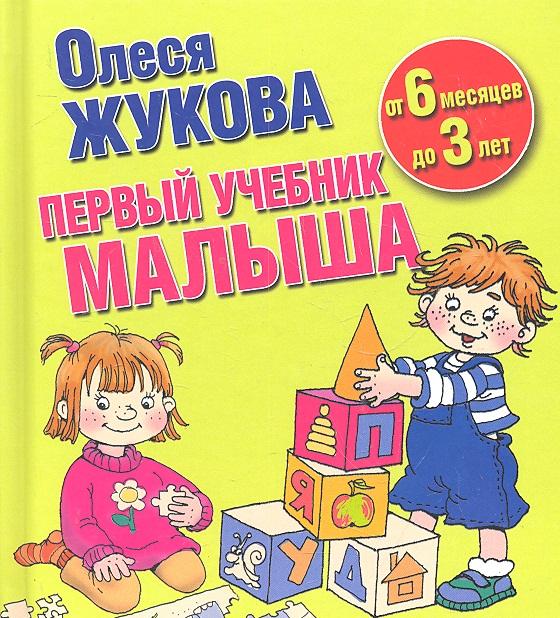 Жукова О. Первый учебник малыша От 6 месяцев до 3 лет цыганков и худ книга для чтения детям от 6 месяцев до 3 лет isbn 9785170644988