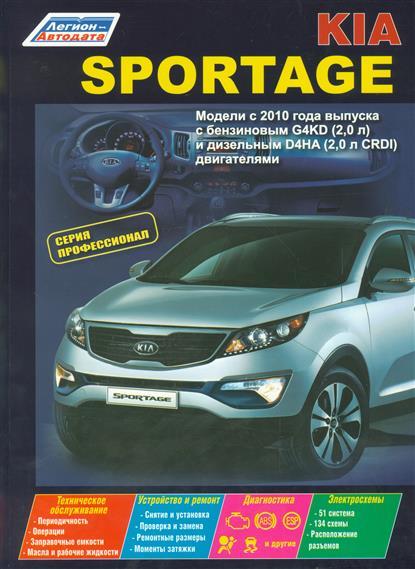 Kia Sportage. Модели с 2010 года выпуска с бензиновым G4KD (2,0 л.) и дизельным D4HA (2,0 л. CRDI) двигателями. Устройство, техническое обслуживание и ремонт солдатов р шорохов а ред kia sportage с 2010 г эксплуатация обслуживание ремонт