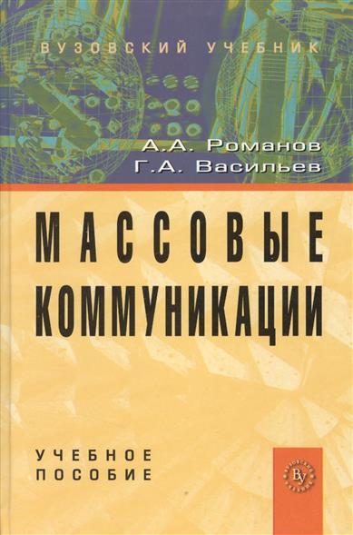 Романов А.: Массовые коммуникации. Учебное пособие