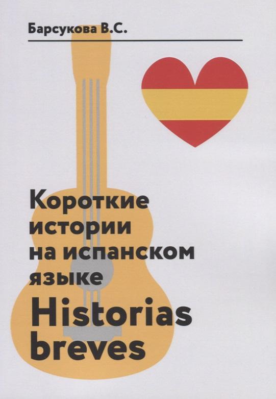 Короткие истории на испанском языке. Historias breves