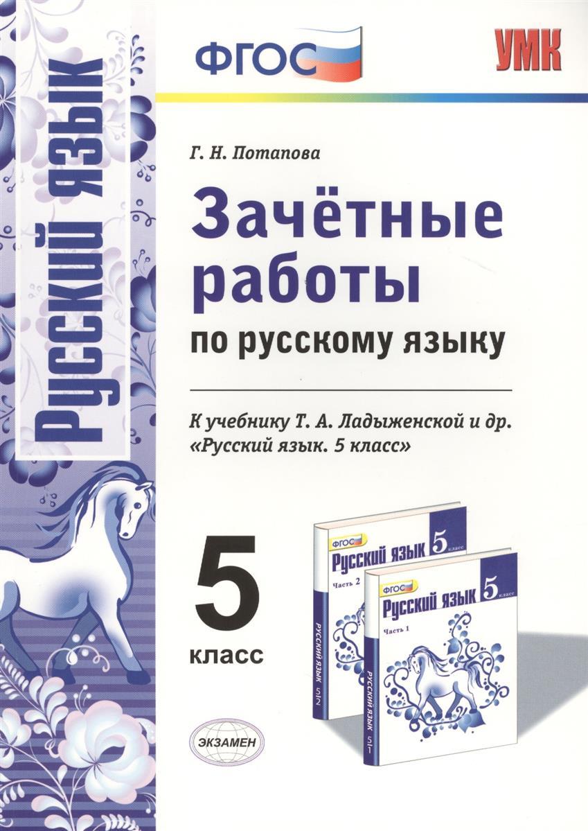 Спиши.ру русский язык учебник 5 класс 2018 года