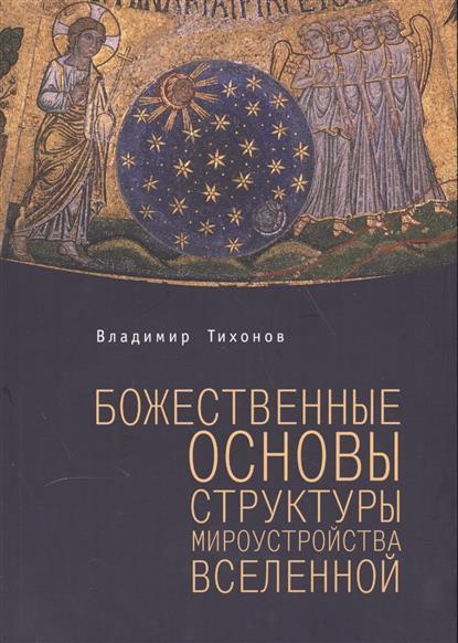 Тихонов В. Божественные основы структуры мироустройства вселенной