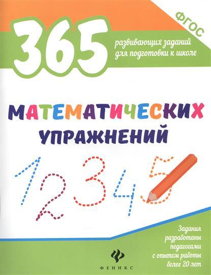 Книга 365 математических упражнений. Белых В.