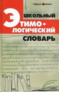 Крылов Г. (сост.) Школьный этимологический словарь Крылов