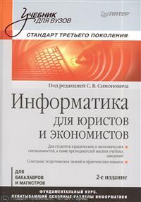 Симонович С. (ред.) Информатика для юристов и экономистов. Для бакалавров и магистров. 2-е издание