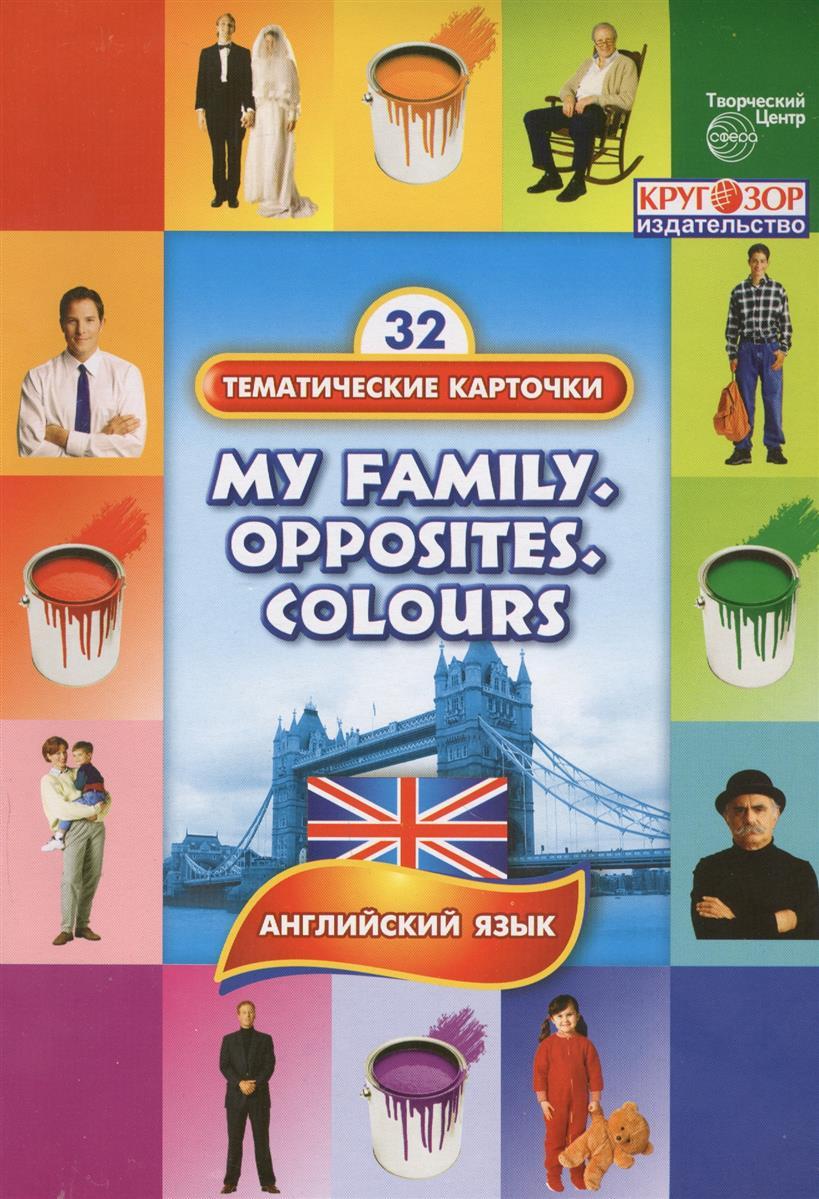 Тематические карточки на английском языке. Моя семья. Противоположности. Цвета = My Family. Opposites. Colours