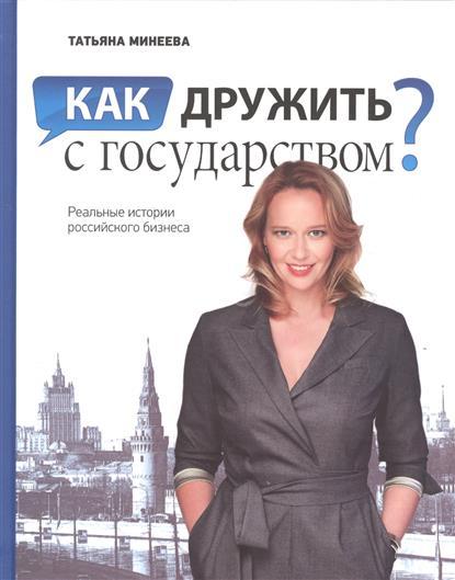 Как дружить с государством? Реальные истории российского бизнеса