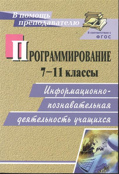 Программирование. 7-11 классы. Информационно-познавательная деятельность учащихся